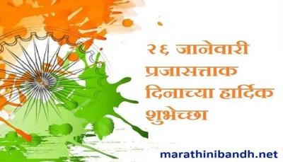 prajasattak-din-nibandh-bhashan-marathi