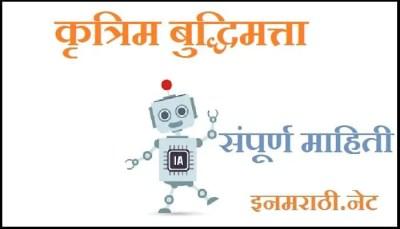 artificial-intelligence-information-in-marathi