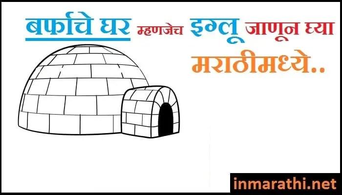 igloo-information-in-marathi