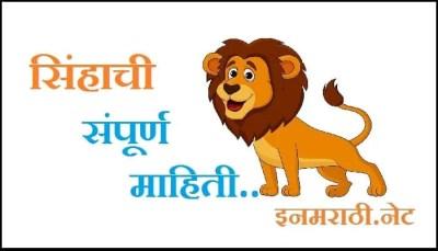 lion-information-in-marathi