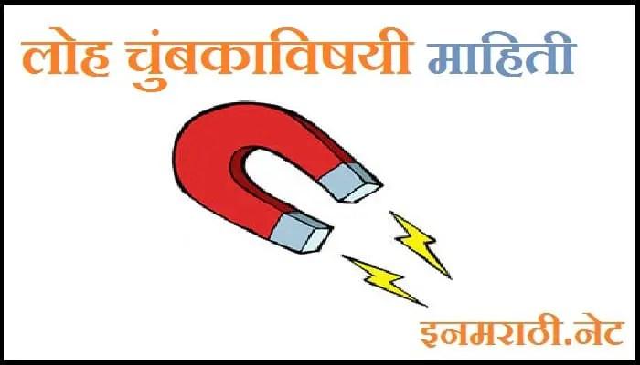 magnet-information-in-marathi