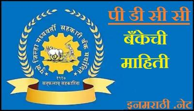pdcc-bank-information-in-marathi