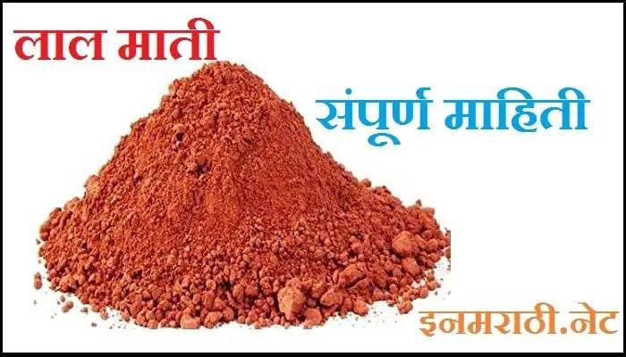 red-soil-information-in-marathi