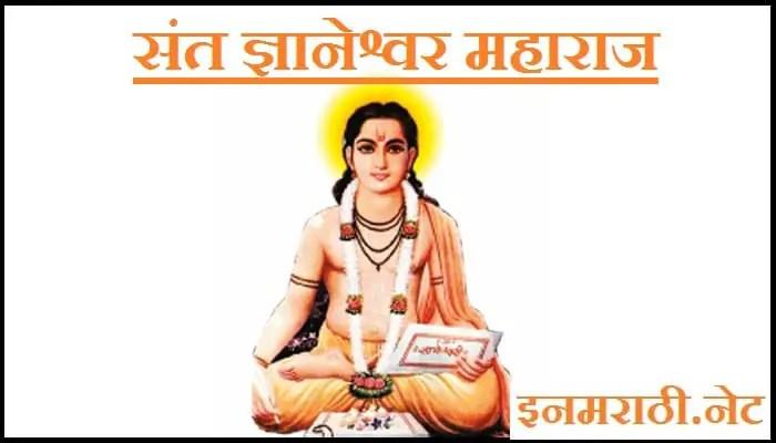 sant-dnyaneshwar-information-in-marathi
