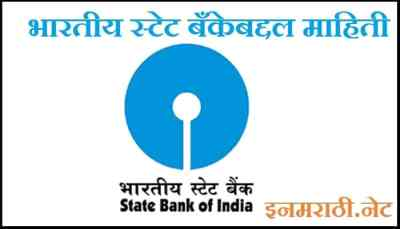 state-bank-of-india-information-in-marathi