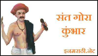 Sant-Gora-Kumbhar-information-in-marathi