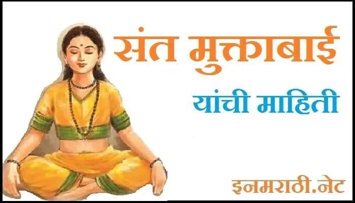 Sant-Muktabai-information-in-marathi