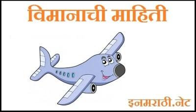 airplane-information-in-marathi