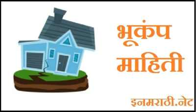 bhukamp-information-in-marathi