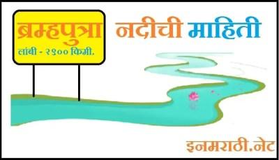 brahmaputra river information in marathi