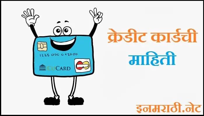 credit-card-information-in-marathi