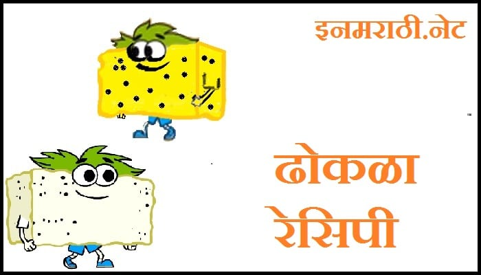 dhokla-recipe-in-marathi