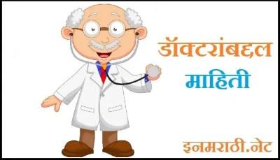 doctor-information-in-marathi