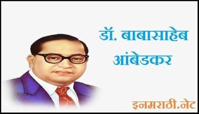 dr babasaheb ambedkar information in marathi