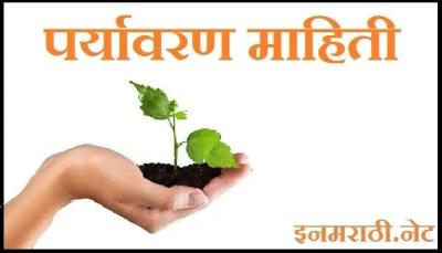 environment-information-in-marathi