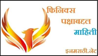finix bird information in marathi