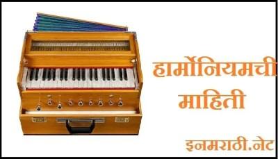 harmonium-information-in-marathi