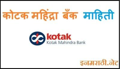 kotak bank information in marathi