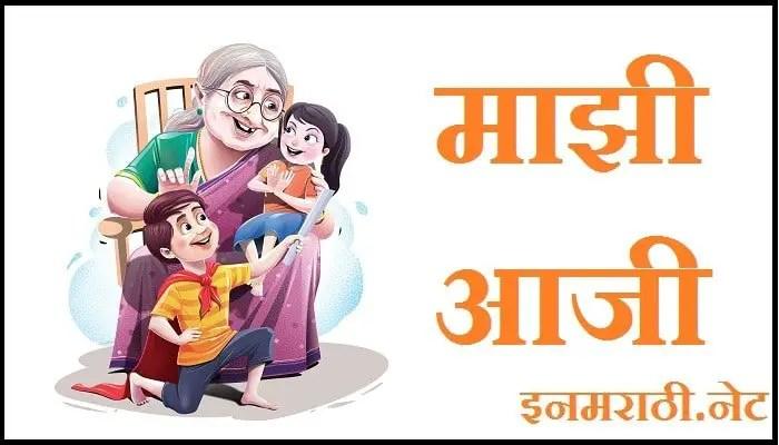 majhi aaji nibandh in marathi