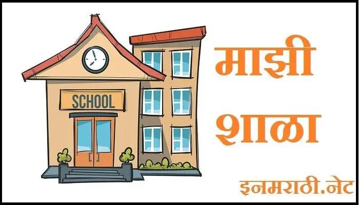 majhi-shala-information-in-marathi