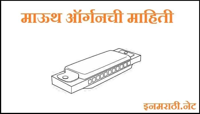 mouth_organ_information_in_marathi