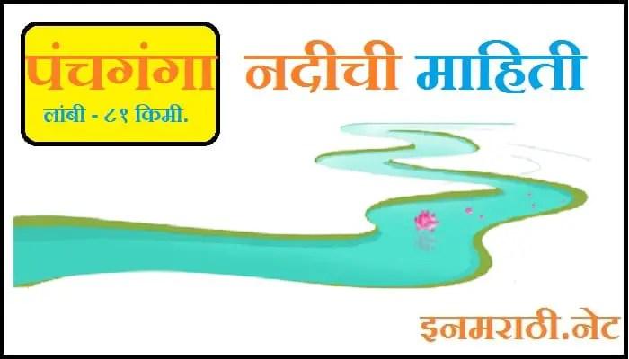 panchganga river information in marathi