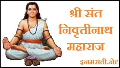 sant nivruttinath information in marathi