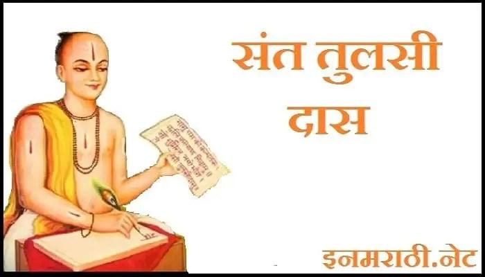 sant tulsidas information in marathi