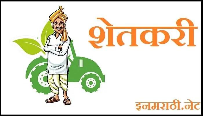 shetkari nibandh in marathi