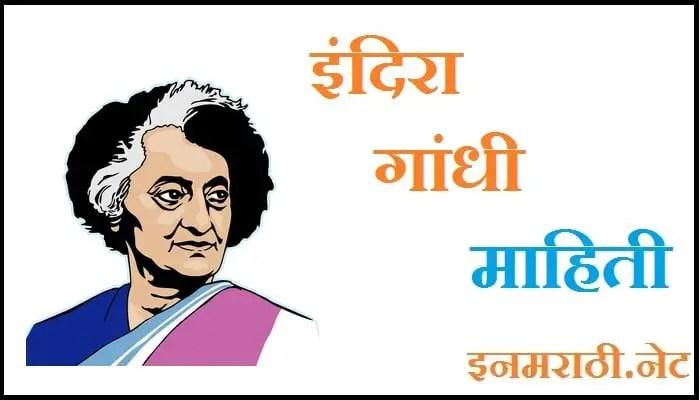 indira gandhi information in marathi