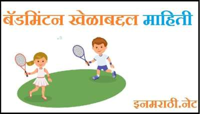 badminton information in marathi