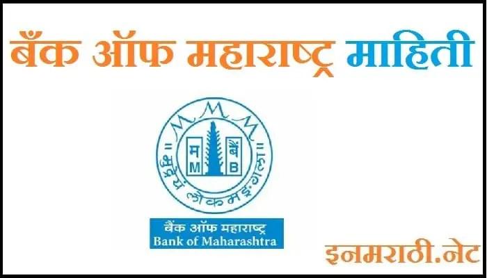 bank of maharashtra information in marathi