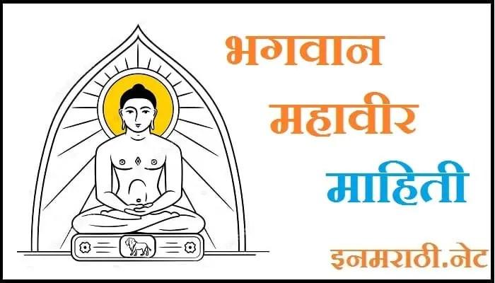 bhagwan mahavir information in marathi