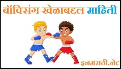 boxing information in marathi
