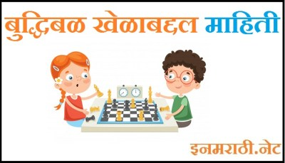 chess information in marathi