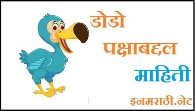 Dodo Bird Information In Marathi