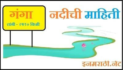 ganga river information in marathi