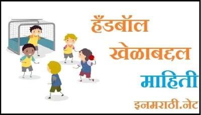 handball game information in marathi