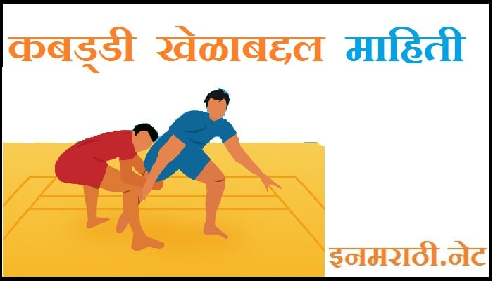 kabaddi information in marathi