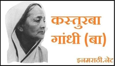 kasturba gandhi information in marathi