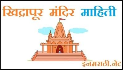 khidrapur temple information in marathi