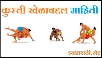 kushti information in marathi