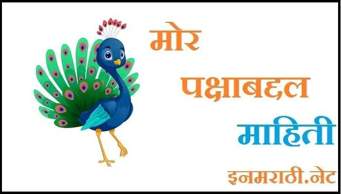 peacock information in marathi