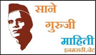 sane guruji information in marathi