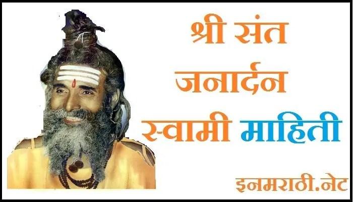 sant janardan information in marathi