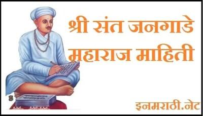 sant jagnade maharaj information in marathi