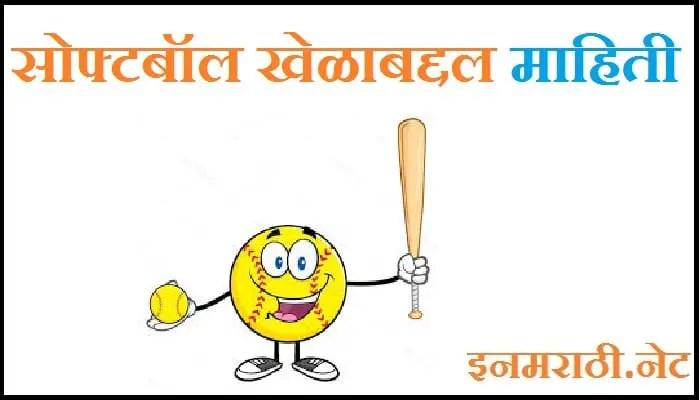 softball information in marathi