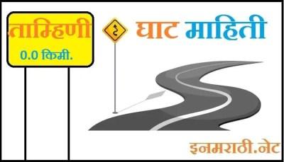 tamhini ghat information in marathi