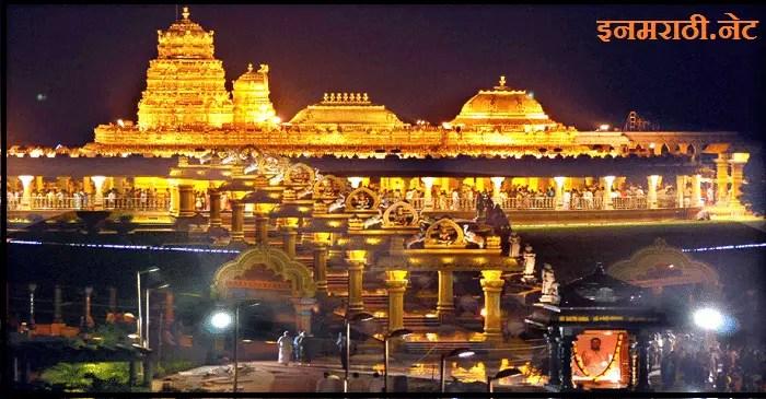 tirupati balaji temple information in marathi