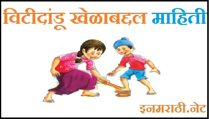 vitti dandu information in marathi